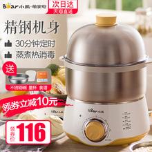 小熊煮蛋器家用蒸蛋器不锈钢蒸鸡蛋迷你双层定时早餐机自动断电