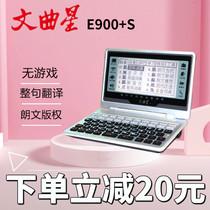 电子词典英语翻译机同步朗文词典整句翻译带背光灯文曲星E900