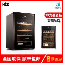 HCK哈士奇SC-130SKA风冷无霜酒柜电子恒温冷藏红酒柜化妆品冰箱