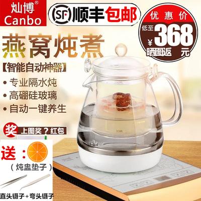 灿博燕窝壶LB-K12A 玻璃专工炖燕窝壶花茶壶内胆炖盅多功能养生壶