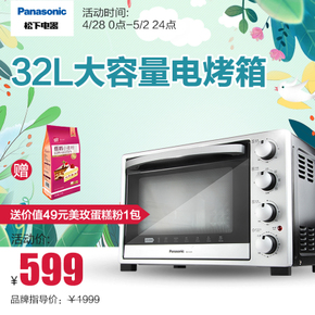 Panasonic/松下 NB-H3200电烤箱家用烘培32L大容量上下独立控温