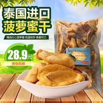 泰国清迈脱水红心菠萝蜜干200g正品采购进口果干Jackfruitchips