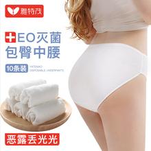 孕妇一次性内裤 月子裤 纯棉产妇内裤 月子孕产用品全棉大码 雅特茂