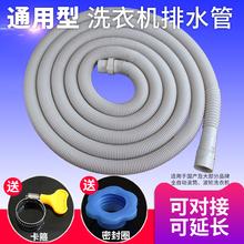 全自动洗衣机排水管通用软管万能厨房延长加长管波轮出水下水管