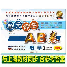 新版单元评估AB卷数学3年级第二学期/三年级下安徽人民出版社 上海地区专用