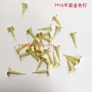 饰钉圆头钉大钉按钉沙发钉 7毫米带纹平面金色泡钉墙纸钉平头钉装
