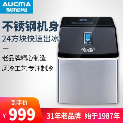 澳柯玛制冰机商用奶茶店家用方冰大容量小型冰块制造作机22kg