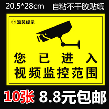 Surveillance warning stickers contain monitoring video surveillance tips, stickers, labels, signs, self adhesive wall stickers.