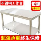 Stainless steel workbench double-passing tableware cabinets preparation table kitchen special table thickening