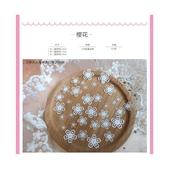一木一横第三弹{樱花}蕾丝素材纸手帐拼贴手工制作元素星光纸