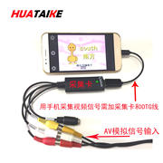 Mobile phone Android capture card OTG to USB audio and video AV analog to digital USB car aerial tablet