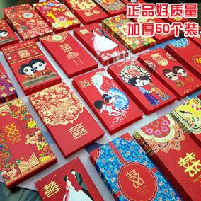 结婚红包婚礼小红包袋迷你喜字创意万元大利是封个性卡通婚庆用品
