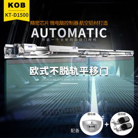 KOB自动感应门整套机组 自动平移门玻璃门轨道欧款机组可接门禁图片