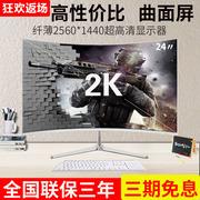 24英寸电脑显示器曲面2k 19hdmi液晶ps4挂墙17台式监控屏幕22电视