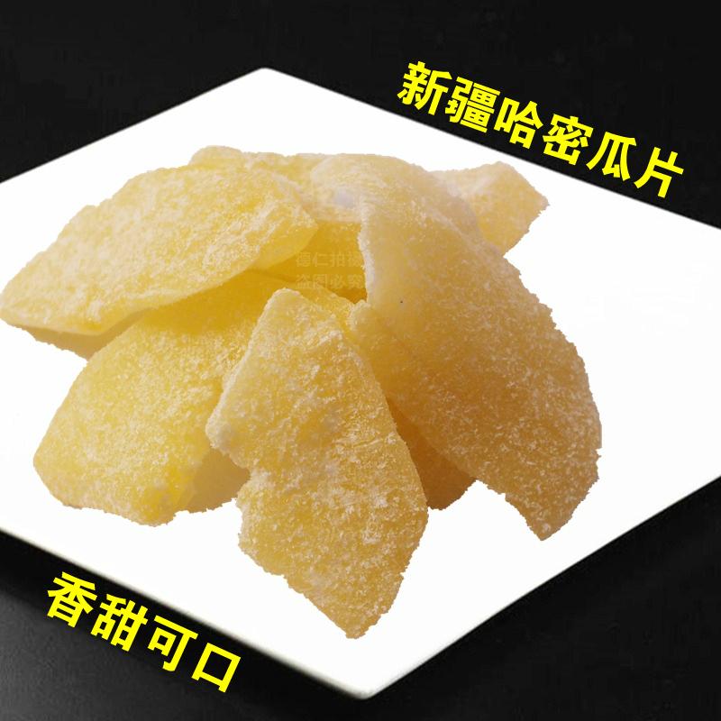 新疆特产干果脯哈密瓜干片500g风味特色小吃美食休闲零食品脆甜