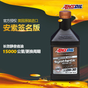美国AMSOIL安索AZO签名系列长效静音全合成机油 0W-30 0.946L