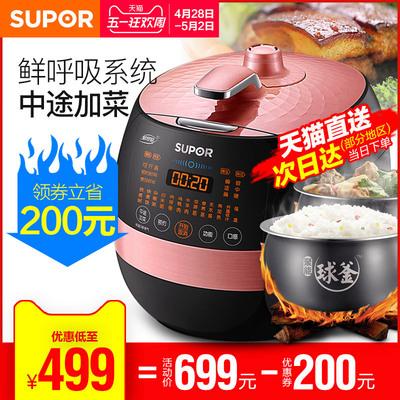 高压电饭煲苏泊尔5l