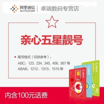 阿里亲卡4g手机卡 靓号ABC型170号码卡电信联通制式电话卡通信