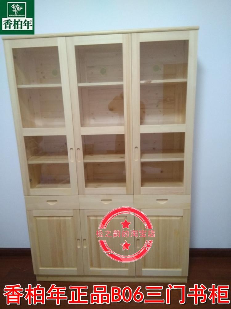 香柏年专柜正品 松木家具 B06两门两抽书柜 三门三抽书柜 全实木