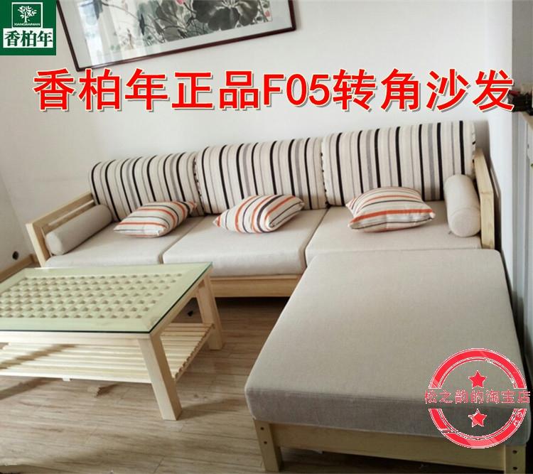 香柏年专柜正品 松木家具 F05贵妃沙发 实木布艺转角沙发促销特价
