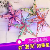 国庆节星星纸灯笼挂饰装饰商场手机珠宝酒吧KTV节日开业布置节日