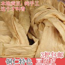 火锅配菜 豆条 手工豆腐皮 豆油皮 贵州铜仁江口豆腐皮