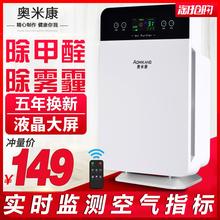 奥米康空气净化器家用卧室室内除烟除尘除甲醛PM2.5除雾霾氧吧