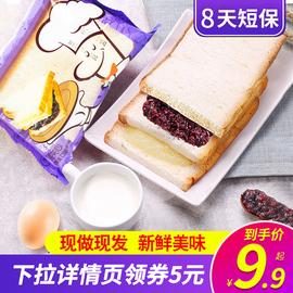 紫米面包奶酪早餐早饭速食懒人食品即食吃的零食营养充饥夜宵整箱图片