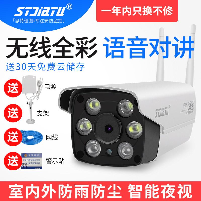 无线监控器wifi远程手机家用室外高清夜视全彩网络套装户外摄像头