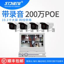 4路POE监控设备套装一体机 监控器高清套装 家用200万摄像头带屏