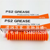Original original NSK LR3 precision mechanical bearing wire rod slider white grease 80G/branch