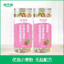 米小芽蝴蝶面儿童婴幼儿辅食宝宝果蔬意面片条无盐易煮吸收120g