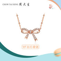 Zhou Dasheng Diamond Necklace Female Genuine 18K Rose Gold Bow Clavicle Chain AU750 Set Chain Valentine's Day Gift