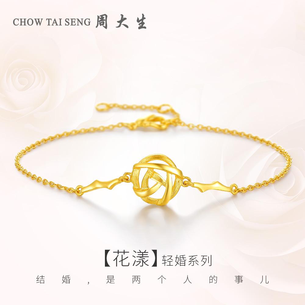 手链手环周大生手绳花镂空玫瑰花朵