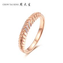 周大生钻石戒指 正品时尚新款18K金微镶钻石戒指 送女友礼物图片