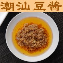 蘸酱 豆瓣酱 蘸料 普宁豆酱 正宗 黄豆酱 农家自制 火锅 潮汕