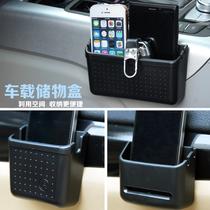 汽车置物盒粘贴式车载多功能创意储物盒手机盒车内杂物收纳盒袋
