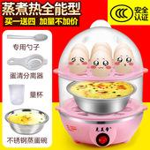 天天特价 双层煮蛋器蒸蛋羹不锈钢底盘发热自动断电蒸包子饭菜
