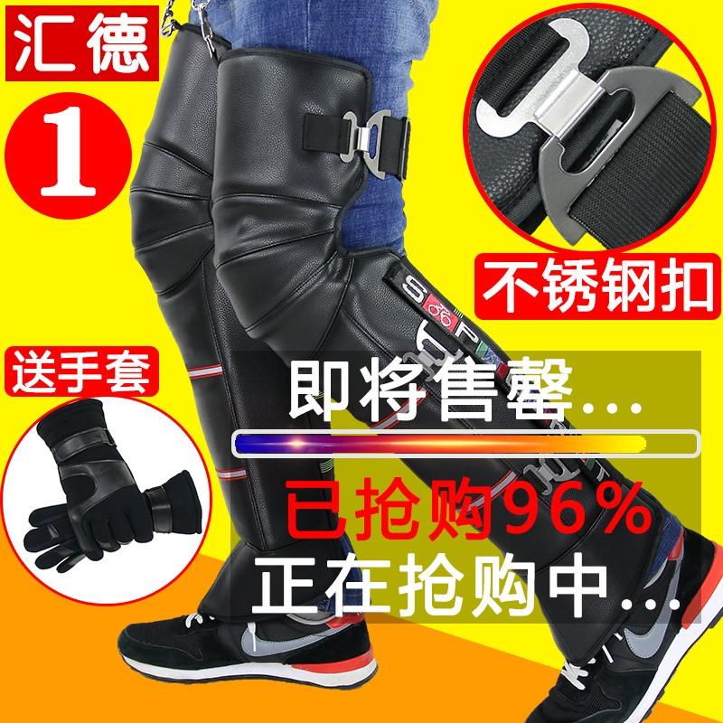 摩托车护膝保暖冬季防风防寒加厚骑车电动电瓶车骑行护具护腿男女