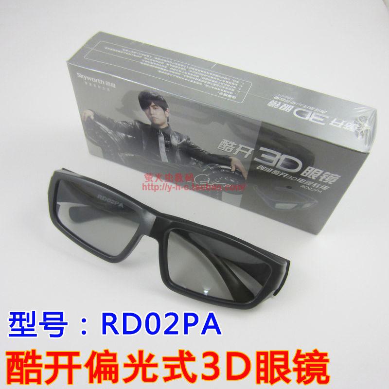 创维3d眼镜