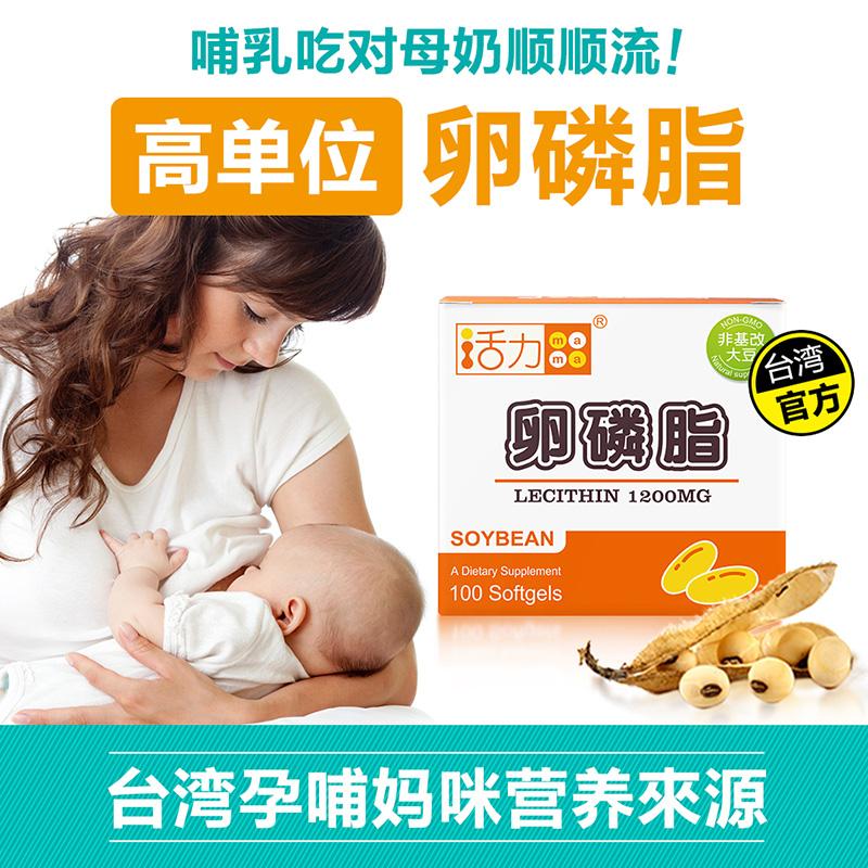台湾活力mama妈妈卵磷脂胶囊预防堵奶下奶茶通乳散奶结硬块哺乳期