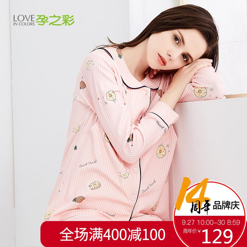 新款孕妇睡衣