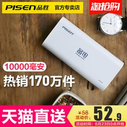 品胜充电宝10000毫安 备电安卓苹果手机通用移动电源正品便携小巧可带上飞机