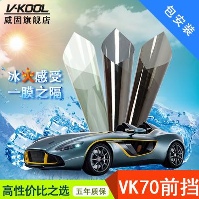 威固vkool 尊尚 汽车贴膜 太阳膜 汽车膜 汽车玻璃防爆隔热膜