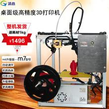 清心新品家用桌面級整機大尺寸高精度三維立體3D打印機