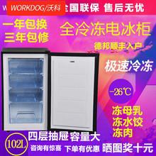 102L小型储奶小冰柜母乳冰箱家用冷冻柜抽屉柜式立式侧开门电冰柜