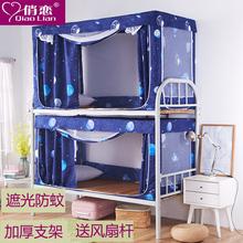 学生宿舍蚊帐寝室上铺下铺遮光上下床两用床帘子母床1.2m带支架