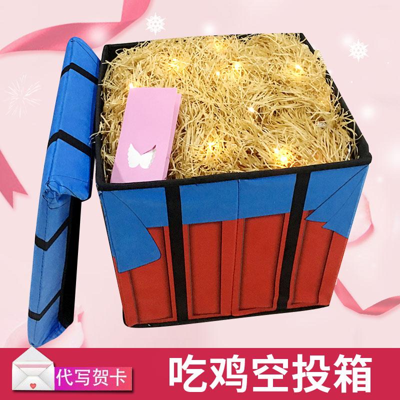 穆秋吃鸡空投箱礼物盒游戏收纳盒大号空头箱模型情侣生日礼品盒