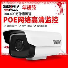 海康威视200/300/400万网络监控 POE摄像头高清夜视3t25/3t45-i3