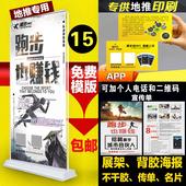 趣步地推物料DM宣传单海报展架易拉宝名片工作证广告不干胶印刷
